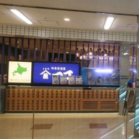 新宿三丁目@うおや一丁 新宿三光町店