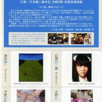 E.O展 日本橋三越本店