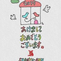 今年は酉年 おめでとうございます