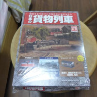 日本の貨物列車176号