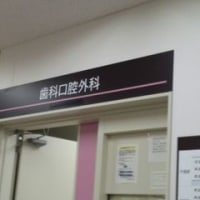 口腔外科受診 その後~!(●´∀`)ノ