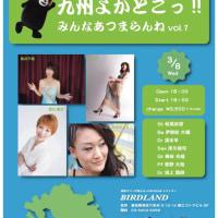 3/8 九州人あつまれーぃ!!