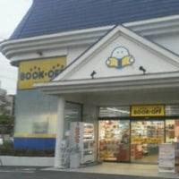 浜松市内のブックオフ