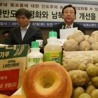 統一部は、文在寅大統領の核心公約の一つである「朝鮮半島の新経済指導構想」に重点を置いて業務報告をしたという。