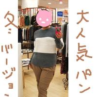 新作☆大人気ハイテンションパンツ 冬ver.