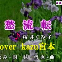 【新曲】 ♪・ 哀愁流転 / 桜井くみ子// kazu宮本