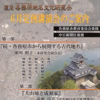 濃尾・各務原地名文化研究会 6月定例講演会