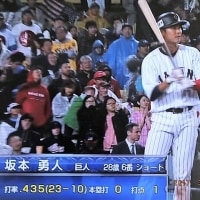 2017 WBC準決勝TV観戦、試合中の場面(3/4)