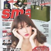 1/24発売「smart 3月号」表紙:小嶋陽菜/掲載:欅坂46とバレンタイン