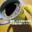 ゴーヤチャンプルー弁当/朝バナナ
