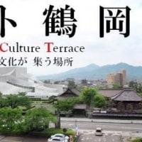 鶴岡文化会館の名称!
