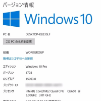 最近ダウンロードした Windows10 は、ちょっと違うゾ!