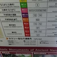 ブクロ160530 JR奈良駅から唐招提寺へ行くバス と三輪山登拝