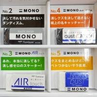 トンボ鉛筆 「モノケシ総選挙2017」