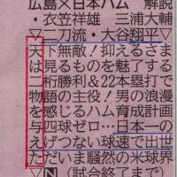 日本シリーズ第1戦、いよいよです