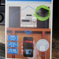 Bluetooth®オーディオレシーバーBOX LBT-AVWAR500