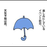 イベント出展と天気