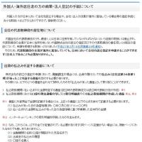 外国人・海外居住者の方の商業・法人登記の手続について