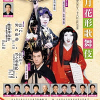 「二月博多座花形歌舞伎」を観に行きます。