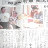 実名報道で理不尽さ訴える、障害の有無関係ない・・やまゆり園殺傷事件(3)