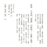 小田部雄次 『華族 近代日本貴族の虚像と実像』 2006 中央公論社