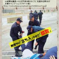 ●『琉球新報』は「警察国家」と指摘…「反対運動つぶし」「国策捜査」「狙い撃ち」な山城博治さん「拉致」