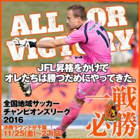 【ヴィアティン三重】 11月25日、26日、27日 全国地域サッカーチャンピオンリーグ決勝戦IN千葉
