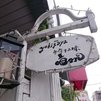 梵 (BON) @雪谷大塚