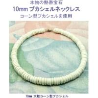 本物の10mm プカシェルネックレス/フィリッピン産