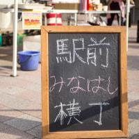 第12回無農薬農家の野菜の直売会「駅前みなはし横丁」開催☆