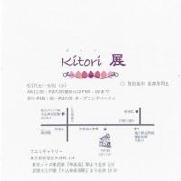 kitori展のお知らせ