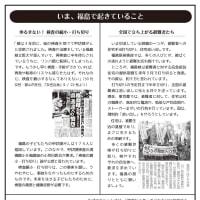 11・23学習講演会  関東の放射能汚染の現実