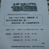 6年生卒業記念大会ートヨタブェルブリッツCUPー放送予定