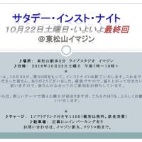 ♫最終回(第32回)イマジン・サタデー・インストナイト 10月22日 夜7時 告知