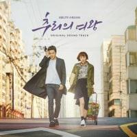 クォン・サンウ チェ・ガンヒ「推理の女王」OSTスペシャルアルバム、今日(25日)正午発売