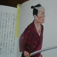 剣豪という生き方 東京書籍