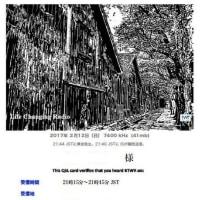 Eベリ 木版画作品 KTWRフレンドシップラジオ