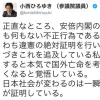 民進党議員の発言 なんだか日本人?か・・・