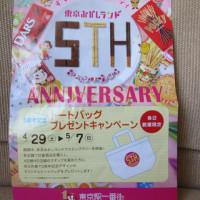 東京駅のペコ、ペコラちゃんお菓子、グッズ