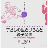 『子どもの生きづらさと親子関係』 感想