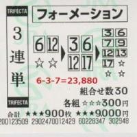 2017年万馬券(008)