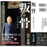 「叛骨」と書いて「ごじゃもん」と読ませる山平さんの本。