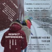 4/23 青森レインボーパレードのお知らせ