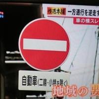 一方通行 京の道