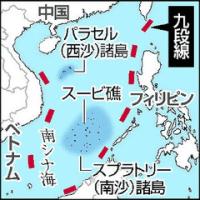 南シナ海国際訴訟裁判「中国は国際法違反」