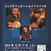 2016年12月の演奏予定