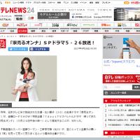 #日テレ 「 #家売るオンナ 」続編がスペシャル番組で(5/26放送予定)