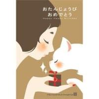 加藤 直美 さん お誕生日おめでとうございます♪♪♪