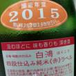 広島の酒はやるなぁ。