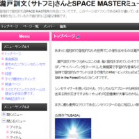 SPACE MASTERミュージアム